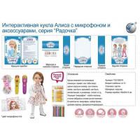 Кукла 009-12MY Алиса интерактивная 46х14х10 см с микрофоном и аксесс. в кор.