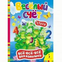 Книга 978-5-353-07447-2 Веселый счет. (ВВВМ)