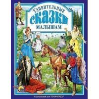 Книга 978-5-378-00119-4 Удивительные сказки малышам.Л.С.