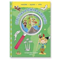 Книжка с наклейками №3. Северная и Южная Америка. 9785907093072