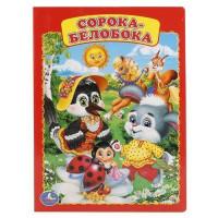 Книга Умка 9785506012429 Сорока-Белобока