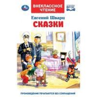 Книга Умка 9785506043461 Сказки.Евгений Шварц.Внеклассное чтение