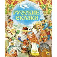 Книга 978-5-378-28730-7 Золотые сказки.Русские сказки