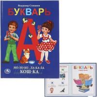 Книга Умка 9785506043249 Букварь.В.Степанов.Книга с крупными буквами