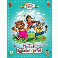 Книга Страна детства 978-5-378-08344-2 Трям!Здравствуйте!