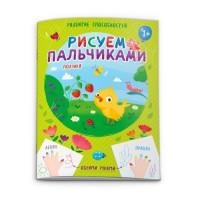 Книга Рисуем пальчиками.  53427 ПОЛЯНКА