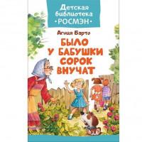 Книга 978-5-353-08317-7 Барто А.Было у бабушки сорок внучат (ДБ Росмэн)