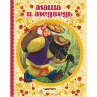 Книга 978-5-17-112915-6 Маша и медведь.Аникин В.П.
