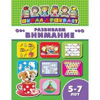 Книга 45016 Школа дошколят.Развиваем внимание 5-7 лет