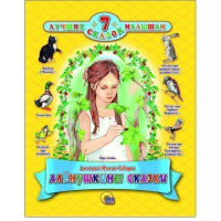 Книга 978-5-378-27033-0 Аленушкины сказки 7 сказок
