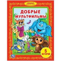 Книга Умка 9785506031444 Добрые мультфильмы.Библиотека детского сада