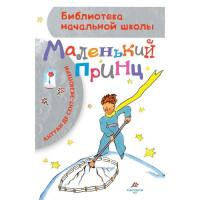 Книга 978-5-17-112803-6 Маленький принц.Сент-Экзюпери А.де