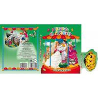 Книга 9789669353641 Каруселька-панорамка Принцесса на горошине