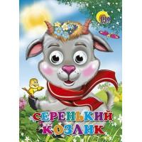 Книга Глазки 978-5-378-02581-7 Серенький козлик