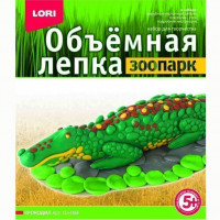 Набор ДТ Лепка объемная.Зоопарк Крокодил Ол-008 Lori