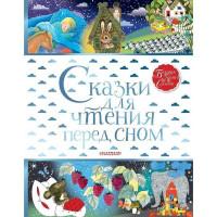Книга 978-5-17-120520-1 Сказки для чтения перед сном