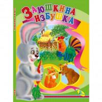 Книга 95737 Заюшкина избушка 10 стр ЦК