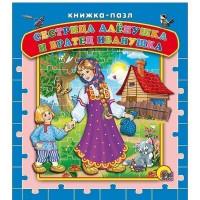 Книга-пазл978-5-378-15069-4 Сестрица Аленушка и братец Иванушка