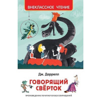 Книга 978-5-353-08870-7 Даррелл Дж. Говорящий сверток (ВЧ)