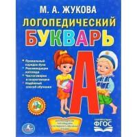 Книга Умка 9785506012887 Логопедический Букварь.Жукова