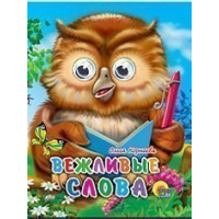 Книга Глазки мини 978-5-378-01262-6 Вежливые слова