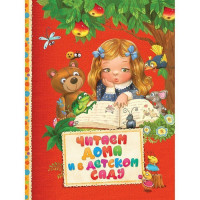 Книга 978-5-353-08077-0 Читаем дома и в детском саду. Читаем малышам