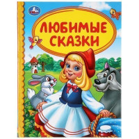Книга Умка 9785506039181 Любимые сказки.Детская библиотека