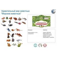Набор животных 01-3HY Морские животные