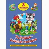 Книга 978-5-378-20296-6 Три любимых сказки.Петушок-золотой гребешок