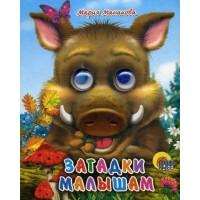 Книга Глазки мини 978-5-378-03221-1 Загадки малышам