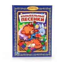 Книга Умка 9785506012252 Колыбельные песенки.Библиотека детского сада