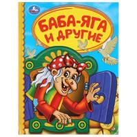 Книга Умка 9785506039884 Баба-Яга и другие.Детская библиотека