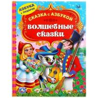 Книга Умка 9785506047964 Волшебные сказки.Сказка с азбукой