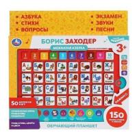 Планшет 82015-RHX21 ЗАХОДЕР БОРИС Мохнатая азбука, 150песен,стихов,звуков