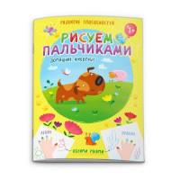 Книга Рисуем пальчиками. 53425 ДОМАШНИЕ ЖИВОТНЫЕ