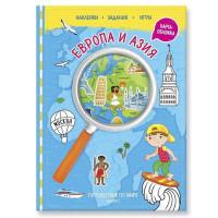 Книжка с наклейками №1 + карта мира. Европа и Азия. 9785906964977