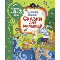 Книга 978-5-353-09537-8 Пушкин А. Сказки для малышей (Читаем от 0 до 3 лет)