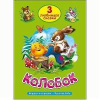 Книга 978-5-378-20378-9 Три любимых сказки.Колобок