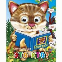 Книга Глазки мини 978-5-378-25468-2 Это кто? Кошка с книгой