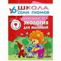 Книга ШГС 978-5-86775-244-6 Экология для малышей.Седьмой год обучения.