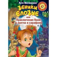 Книга 978-5-17-083626-0 Веники еловые,или Приключения Вани в лаптях и Сарафане.Матюшкина К