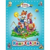 Книга Страна детства 978-5-378-18198-8 Наши сказки