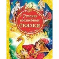 Книга 978-5-353-05699-7 Русские волшебные сказки (ВЛС)