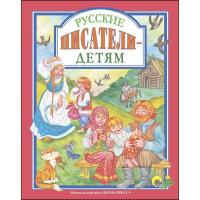 Книга 978-5-378-27685-1 Русские писатели-детям