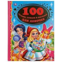 Книга Умка 9785506037125 100 сказок.Стихов и песенок для девочек.Золотая классика