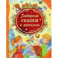 Книга 978-5-353-06017-8 Любимые сказки и рассказы