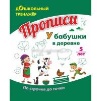 Книга 4680088301136 Прописи. У бабушки в деревне. По строчке до точки: для детей 5 лет