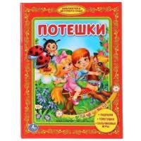 Книга Умка  9785506008118 Потешки.Библиотека детского сада