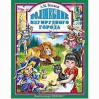 Книга 978-5-378-03186-3 Волшебник изумрудного города