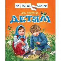Книга 978-5-353-07979-8 Толстой Л.Детям (Читаем по слогам)